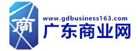 广东商业网