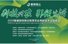 2020首届田间绿云智慧农业高新技术主题峰会圆满成功