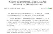 2020粤港澳新型娱乐推广大赛