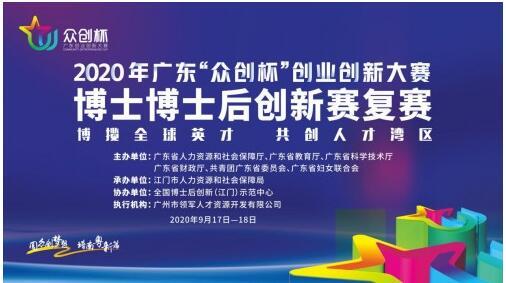 """广东""""众创杯""""博士博士后创新赛复赛强势来袭,火力全开!40强席位花落谁家?"""