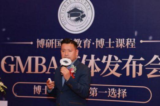 放眼全球教育 博研国际GMBA课程正式发布