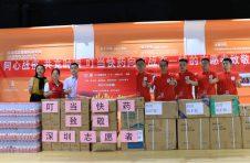 深圳志愿服务基金会联合叮当快药关爱志愿者