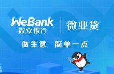 """微众银行微业贷:发力""""首贷难""""问题 激发小微企业发展活力"""