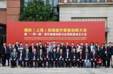 中城新产业:以高端产业运营,服务生物医学工程行业创新驱动